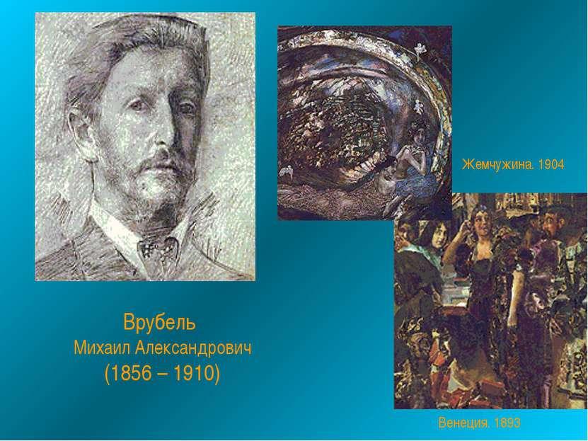 Врубель Михаил Александрович (1856 – 1910) Жемчужина. 1904 Венеция. 1893