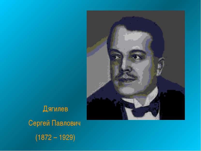 Дягилев Сергей Павлович (1872 – 1929)