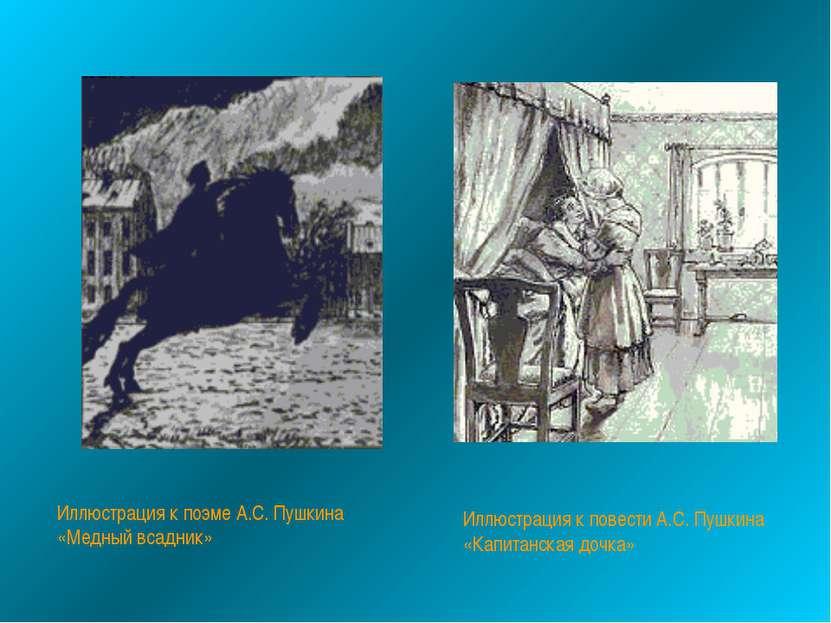 Иллюстрация к поэме А.С. Пушкина «Медный всадник» Иллюстрация к повести А.С. ...