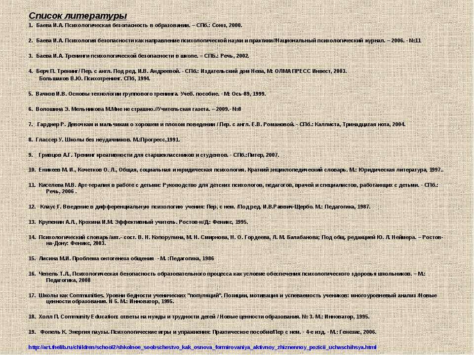 Список литературы 1. Баева И.А. Психологическая безопасность в образовании. –...