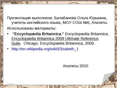 Презентация выполнена: Балабанова Ольга Юрьевна, учитель английского языка, М...