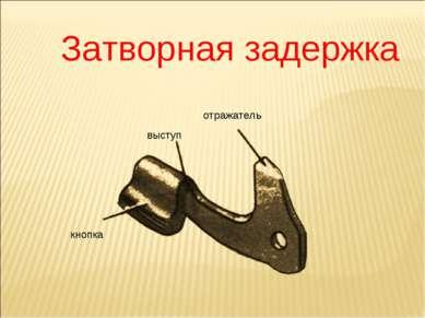 Затворная задержка отражатель выступ кнопка