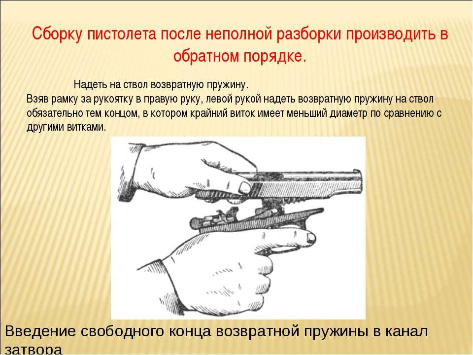 Сборку пистолета после неполной разборки производить в обратном порядке. Наде...
