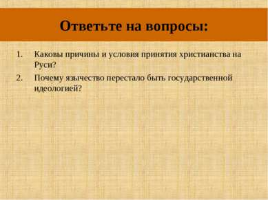 Ответьте на вопросы: Каковы причины и условия принятия христианства на Руси? ...