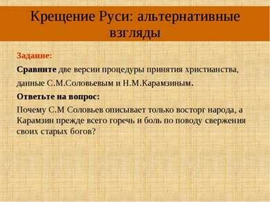Крещение Руси: альтернативные взгляды Задание: Сравните две версии процедуры ...