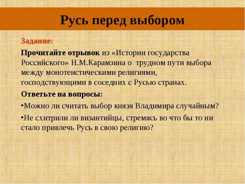 Русь перед выбором Задание: Прочитайте отрывок из «Истории государства Россий...