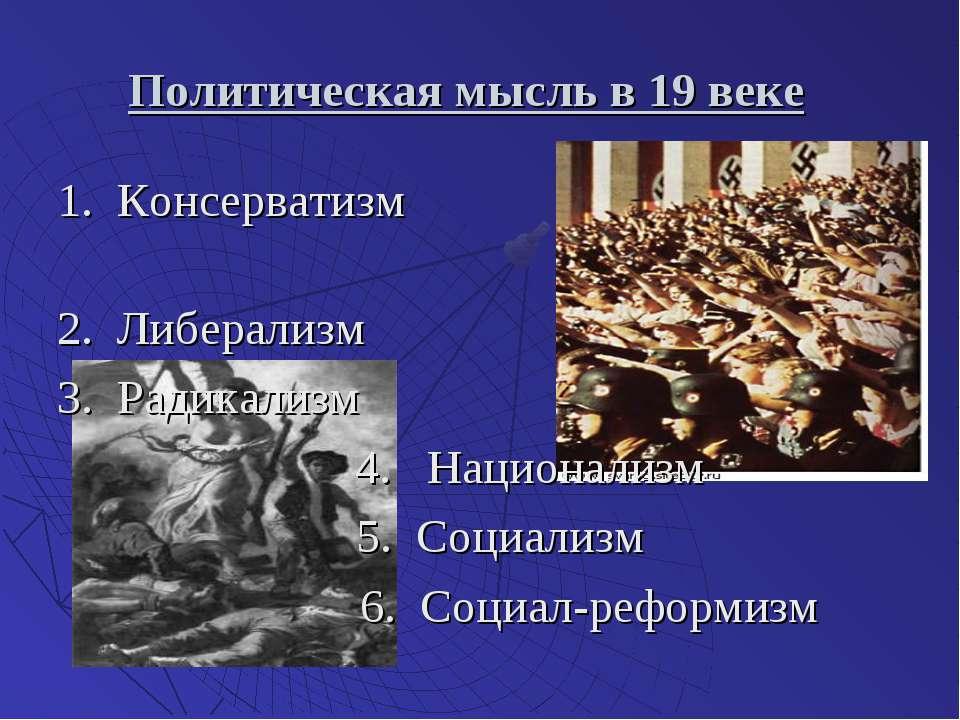 Политическая мысль в 19 веке 1. Консерватизм 2. Либерализм 3. Радикализм 4. Н...