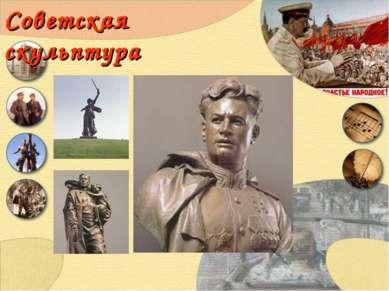 Советская скульптура