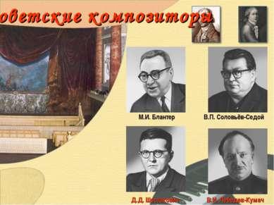 В.П. Соловьёв-Седой В.И. Лебедев-Кумач М.И. Блантер Д.Д. Шостакович Советские...