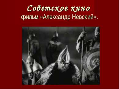 Советское кино фильм «Александр Невский».