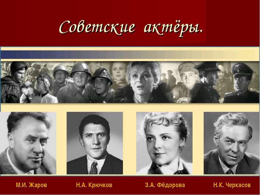 Советские актёры. М.И. Жаров З.А. Фёдорова Н.А. Крючков Н.К. Черкасов