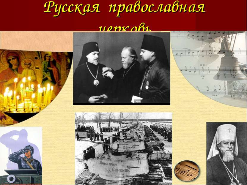 Русская православная церковь
