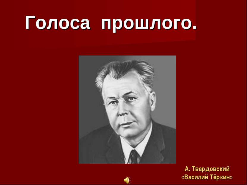 А. Твардовский «Василий Тёркин» Голоса прошлого.