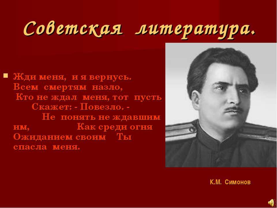 Советская литература. Жди меня, и я вернусь. Всем смертям назло, Кто не ждал ...