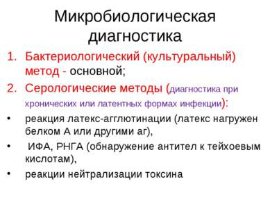Микробиологическая диагностика Бактериологический (культуральный) метод - осн...