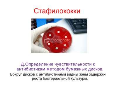 Стафилококки Д.Определение чувствительности к антибиотикам методом бумажных д...