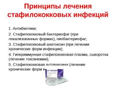 Принципы лечения стафилококковых инфекций 1. Антибиотики; 2. Стафилококковый ...