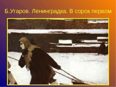 Б.Угаров. Ленинградка. В сорок первом