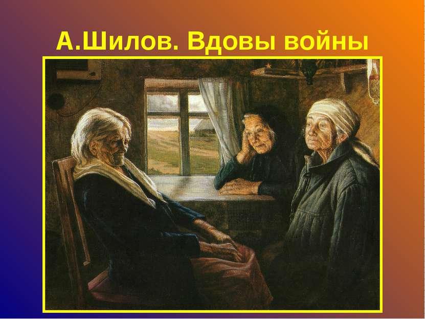 А.Шилов. Вдовы войны