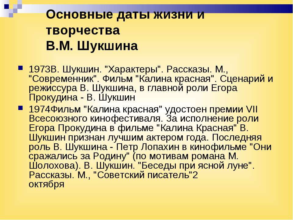 """Основные даты жизни и творчества В.М. Шукшина 1973В. Шукшин. """"Характеры"""". Рас..."""