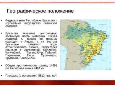 Географическое положение Федеративная Республика Бразилия - крупнейшее госуда...