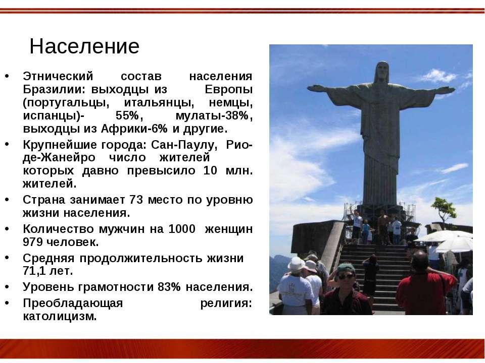 Этнический состав населения Бразилии: выходцы из Европы (португальцы, итальян...