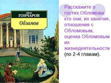 Расскажите о гостях Обломова: кто они, их занятия, отношения с Обломовым, оце...