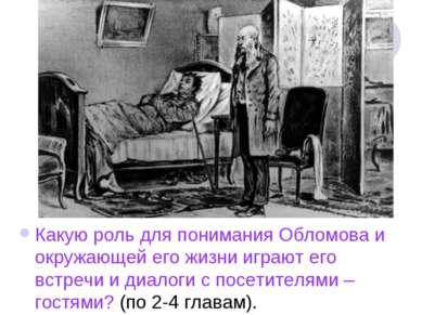 Какую роль для понимания Обломова и окружающей его жизни играют его встречи и...