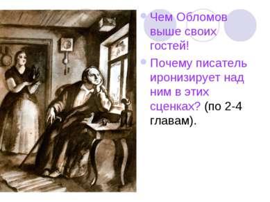 Чем Обломов выше своих гостей! Почему писатель иронизирует над ним в этих сце...