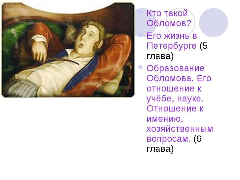 Кто такой Обломов? Его жизнь в Петербурге (5 глава) Образование Обломова. Его...