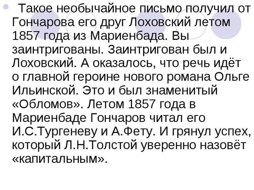 Такое необычайное письмо получил от Гончарова его друг Лоховский летом 1857 г...