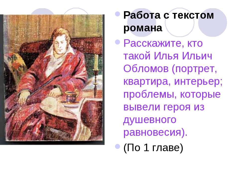 Работа с текстом романа Расскажите, кто такой Илья Ильич Обломов (портрет, кв...