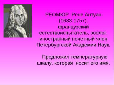 РЕОМЮР Рене Антуан (1683-1757), французский естествоиспытатель, зоолог, иност...