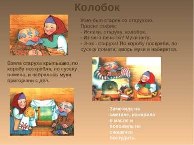 Колобок Жил-был старик со старухою. Просит старик: - Испеки, старуха, колобок...