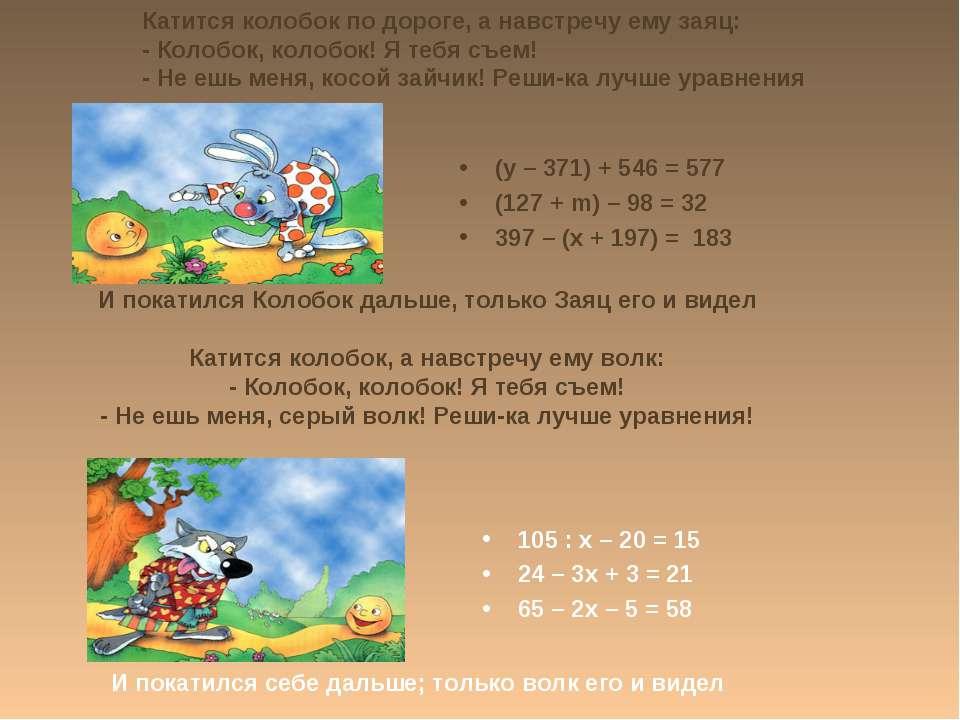 105 : x – 20 = 15 24 – 3x + 3 = 21 65 – 2x – 5 = 58 (y – 371) + 546 = 577 (12...