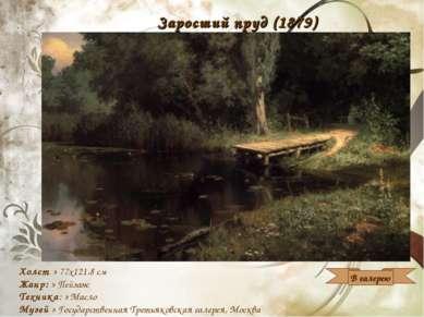 Заросший пруд (1879) Холст » 77x121.8 см Жанр: » Пейзаж Техника: » Масло Музе...