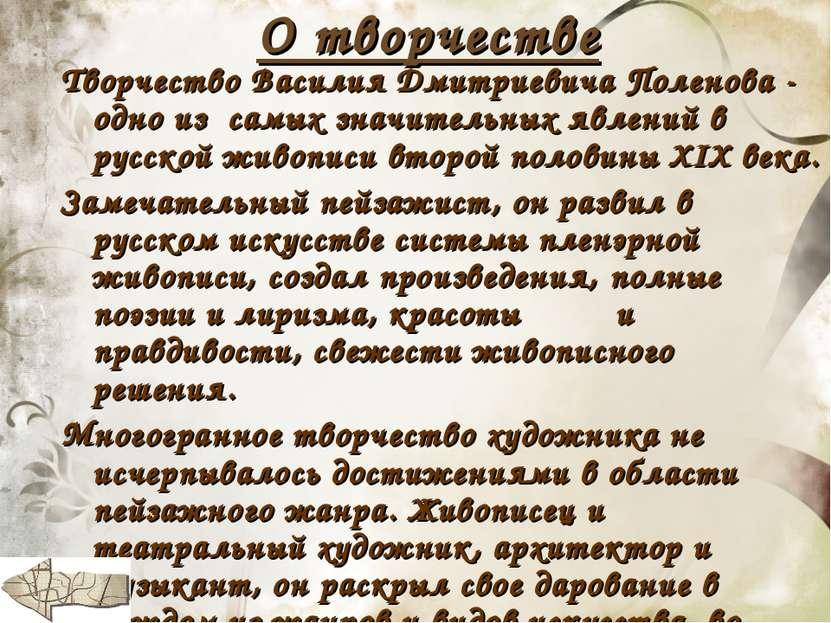 О творчестве Творчество Василия Дмитриевича Поленова - одно из самых значител...