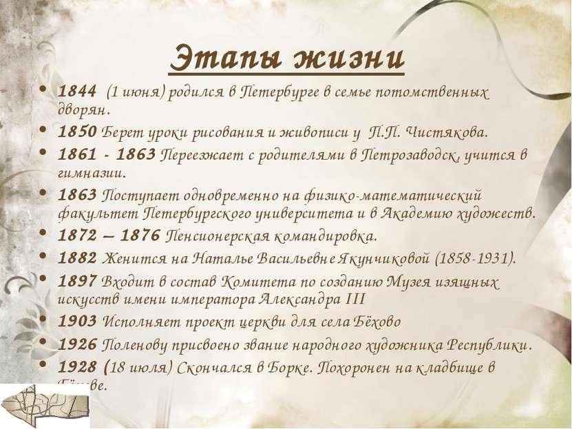 Этапы жизни 1844 (1 июня) родился в Петербурге в семье потомственных дворян. ...
