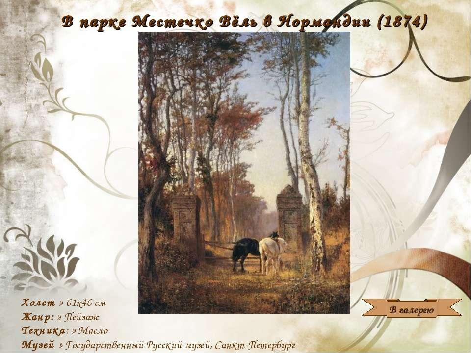Холст » 61x46 см Жанр: » Пейзаж Техника: » Масло Музей » Государственный Русс...