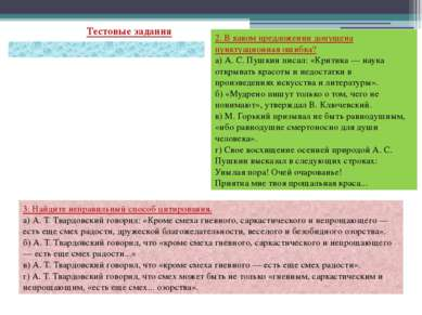 Тестовые задания 2. В каком предложении допущена пунктуационная ошибка? а) А....