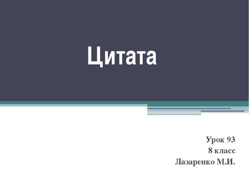 Цитата Урок 93 8 класс Лазаренко М.И.
