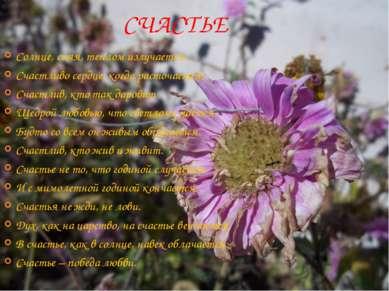 СЧАСТЬЕ Солнце, сияя, теплом излучается: Счастливо сердце, когда расточается....