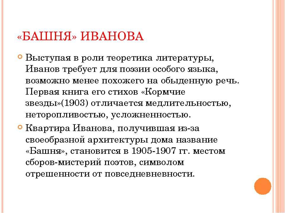 «БАШНЯ» ИВАНОВА Выступая в роли теоретика литературы, Иванов требует для поэз...