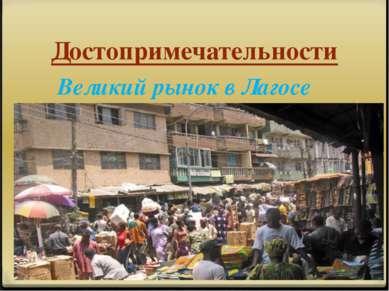Достопримечательности Великий рынок в Лагосе