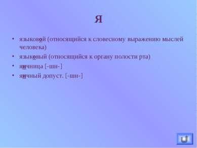 Я языковой (относящийся к словесному выражению мыслей человека) языковый (отн...