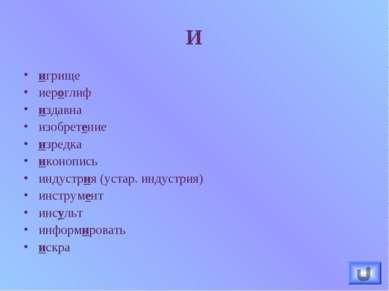 И игрище иероглиф издавна изобретение изредка иконопись индустрия (устар. инд...