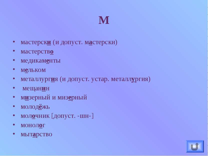 М мастерски (и допуст. мастерски) мастерство медикаменты мельком металлургия ...