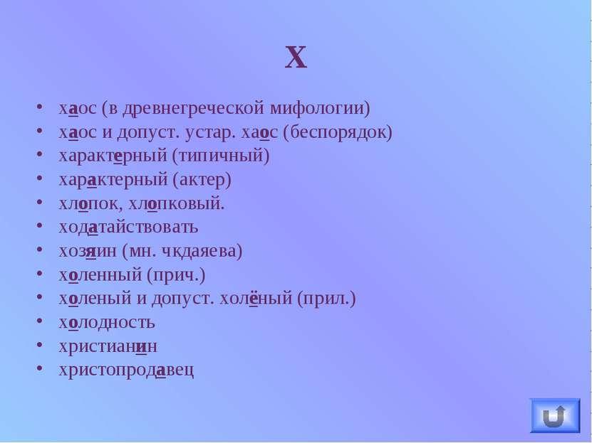 X хаос (в древнегреческой мифологии) хаос и допуст. устар. хаос (беспорядок) ...