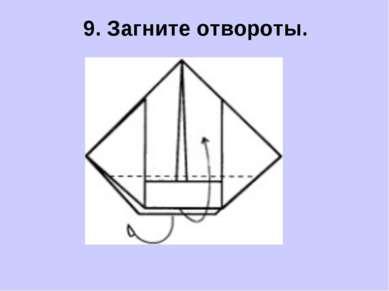 9. Загните отвороты.