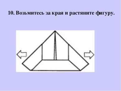 10. Возьмитесь за края и растяните фигуру.